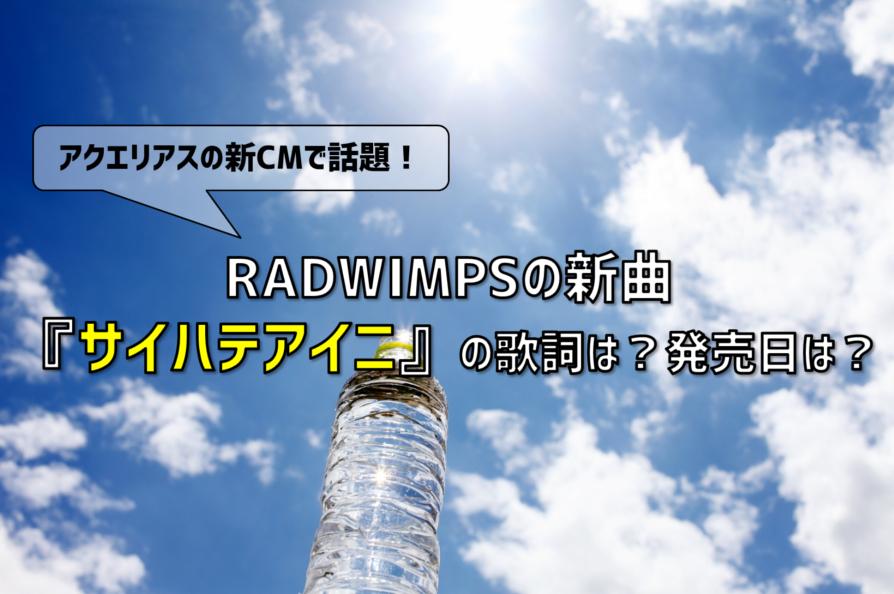 アクエリアスCMで話題のRADWIMPS新曲「サイハテアイニ」の歌詞は?発売日は?