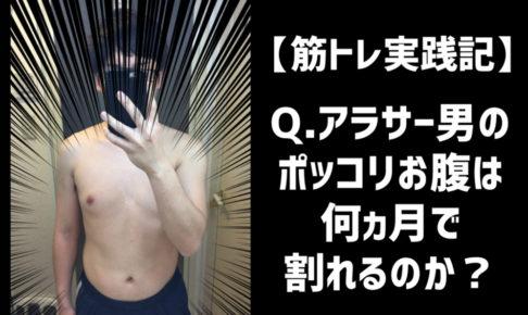 【筋トレ実践記】目指すは夏までにシックスパック!アラサー男の挑戦