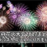 関東の花火大会2018まとめ!便利グッズや花火の撮り方も紹介!