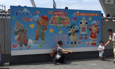 【おかいつ】スペシャルステージ2017さいたま公演の曲順速報!【行ってきた】