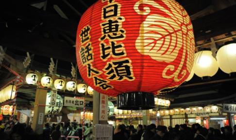 十日恵比須神社の正月大祭2019の日程や見どころは?駐車場情報も紹介!