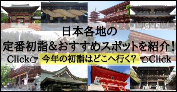 【2018年】日本各地の定番&おすすめ初詣スポットまとめ!今年の初詣はどこへ行く?