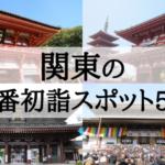 【2019年】関東の定番初詣スポット5選!参拝客数順にランキングで紹介!