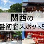 【2018年】関西の定番初詣スポット5選!参拝客数順にランキングで紹介!