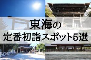 【2018年】東海の定番初詣スポット5選!参拝客数順にランキングで紹介!