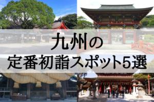 【2019年】九州の定番初詣スポット5選!参拝客数順にランキングで紹介!