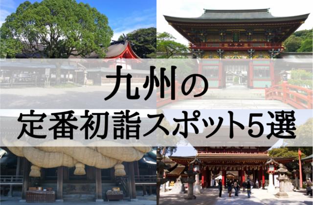 【2018年】九州の定番初詣スポット5選!参拝客数順にランキングで紹介!