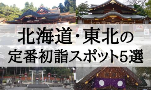 【2019年】北海道・東北の定番初詣スポット5選!参拝客数順にランキングで紹介!