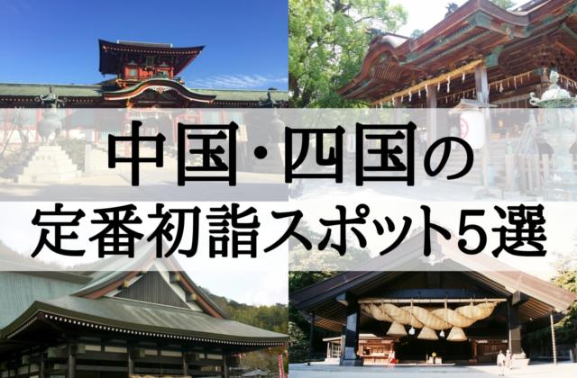 【2019年】中国・四国地方の定番初詣スポット5選!参拝客数順にランキングで紹介!