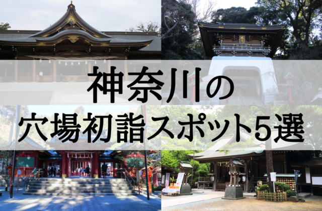 【2019年】日本各地の定番&おすすめ初詣スポットまとめ!今年の初詣はどこへ行く?