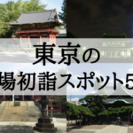 【2019年】東京の穴場初詣スポット5選!混雑を避けたいあなたにおすすめ!