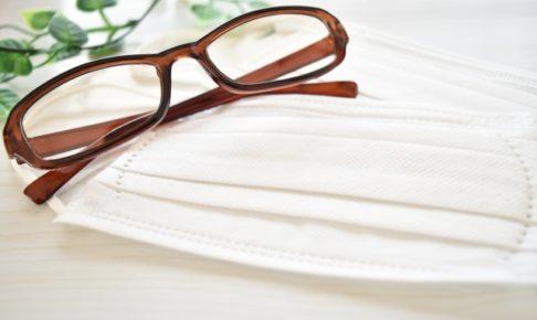 メガネが曇らないマスクの付け方3選!実際に体感できた驚きの効果とは?