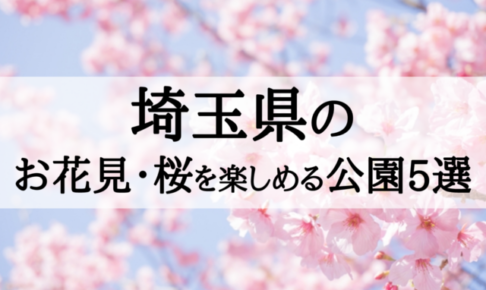 2018年埼玉のお花見・桜を楽しめる公園5選を桜の本数順に紹介!