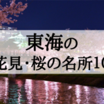 2018年東海地方の定番お花見・桜の名所10選を県別に紹介!