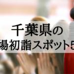 【2019年】千葉県の穴場初詣スポット5選!ユニークなパワースポットが満載!