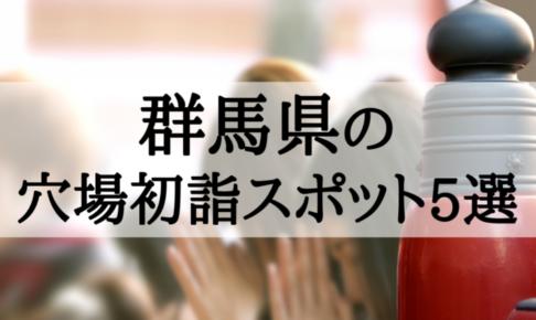 【2019年】群馬県の穴場初詣スポット5選!魅力的なスポットが満載!