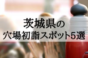 【2019年】茨城県の穴場初詣スポット5選! 魅力的なスポットが満載!