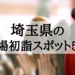 【2019年】埼玉県の穴場初詣スポット5選!魅力的なスポットが満載!