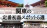 【2018年】関東の定番初詣スポット5選!参拝客数順にランキングで紹介!