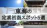 【2019年】東海の定番初詣スポット5選!参拝客数順にランキングで紹介!